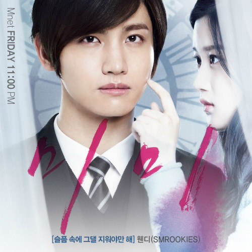 wendy-smrookies-because-i-love-you-mimi-ost