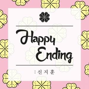 shin-ji-hoon-releases-new-track-happy-ending