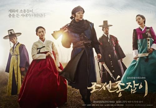 Joseon Gunman