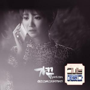 Zia-She-Was-Pretty-OST-Part-2
