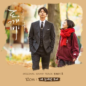 Goblin-OST-PART-2.jpg