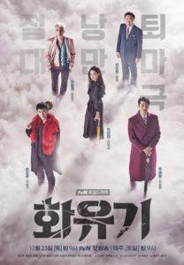 korea-a-korean-odyssey-hwayugi-208x300